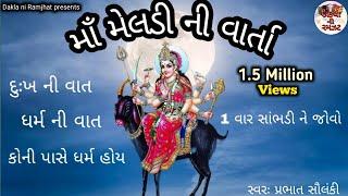 Maa Meldi Ni Varta || Parbhat Solanki ||