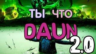 Ты что Daun? v 2.0 [Dota 2]