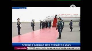 А.Атамбаев высказал свою позицию по ЕАЭС