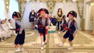 Танец пиратов в старшей группе на утреннике 8 Марта 2014.Муз. рук. Максюта Г. В.