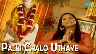 Palki Chalo Uthaye | Shirdi Sai Baba Video Song | Richa Sharma