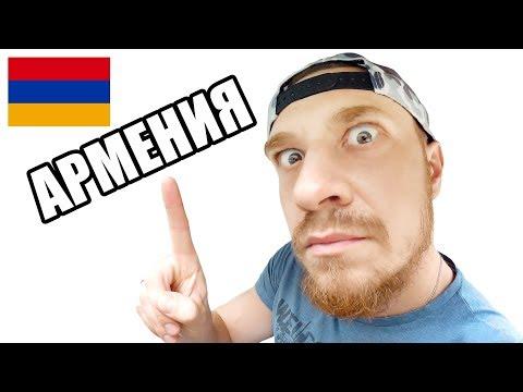 Армения - ЧТО НУЖНО ЗНАТЬ ТУРИСТУ! Вся правда об Армении