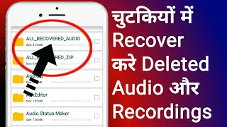 How TO Recover Any Deleted Audio And Recording | By Tech Narmis