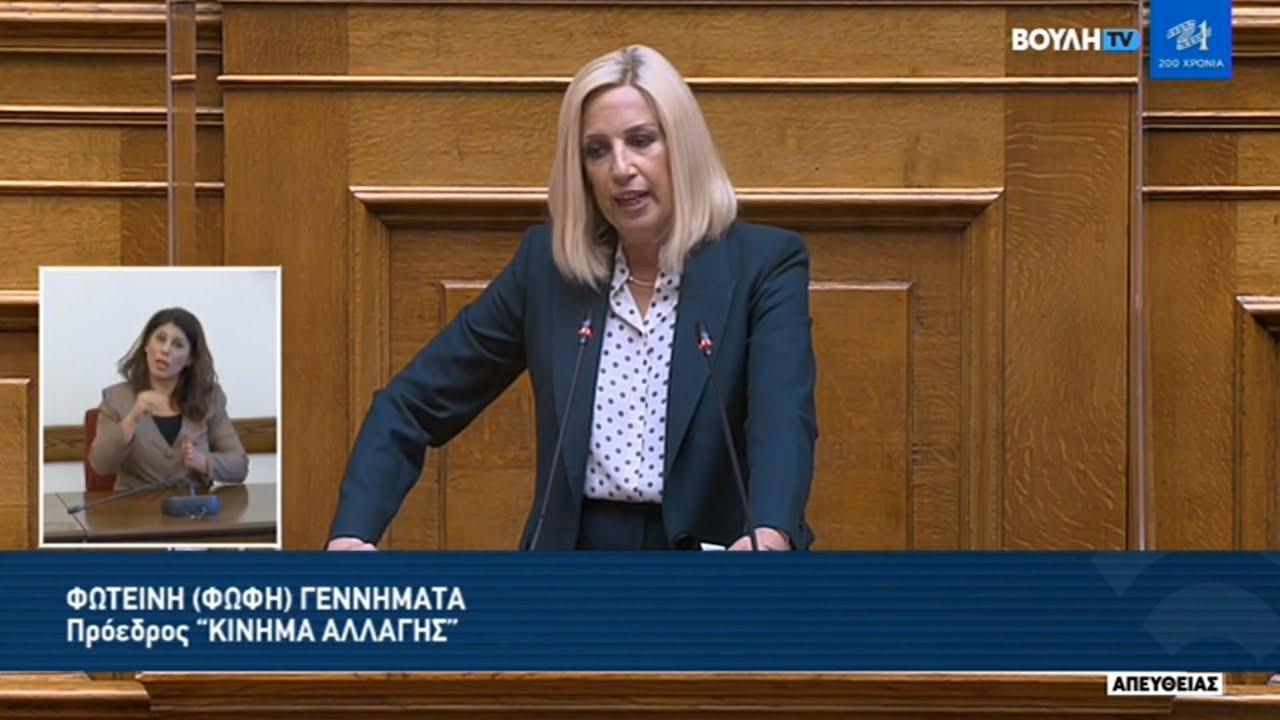 Φ. Γεννηματά: Ψηφίζουμε τη Συμφωνία γιατί θέτει τις βάσεις για την άμυνα και την ασφάλεια