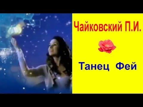 Танец Фей. Чайковский. Классическая музыка