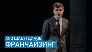 Аяз Шабутдинов - Упаковка франшизы за 7 шагов (Like Holding)