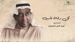 تحميل و مشاهدة Dr Abd El Rab Idris … Kel Daget Galb | د عبدالرب إدريس … كل دقة قلب MP3