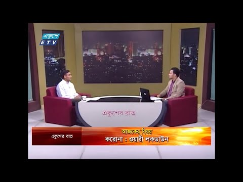 Ekusher Raat || বিষয়: ওয়ারী লকডাউন || 01 July 2020 || ETV Talk Show