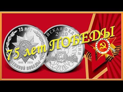 Как получить памятную медаль 75 лет Победы в ВОВ. Бесплатно ли это?