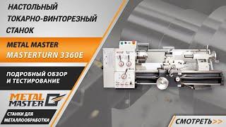 Настольные, Metal MasterMasterTurn 3360E