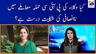 Mehmal Sarfraz | Kiya Wukla ki PIC Hamla Mamlay Mai Na-Insaafi ki Shikayat Durust Hai?