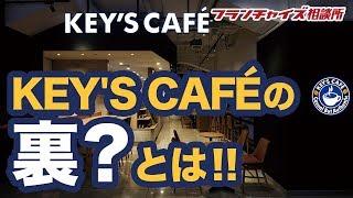 【キーコーヒーのカフェのフランチャイズ】KEY'S CAFÉは加盟金もロイヤリティも0円!?