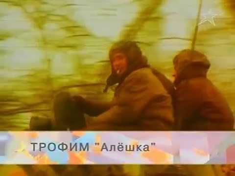 Сергей Трофимов - Алешка/Видеоклип