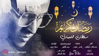 تحميل اغاني سلطان العماني | رمضان كريم ( حصريا) 2020 MP3
