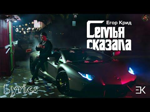 Егор Крид - Семья сказала (Текст песни, Lyrics)