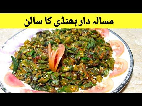 Bhindi Hotel jaisi Chatpati Recipe cooking recipe How to Make ladyfinger fried Recipe Cooking recipe