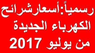 رسمياً - اسعار شرائح الكهرباء الجديدة اعتبارا من يوليو 2017 في مصر - تعرف عليها الان !