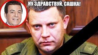 Захарченко УБИТ: жизнь и смерть главаря
