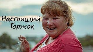 Торжок. Люди и города России. А также адские мотыльки и велопробег