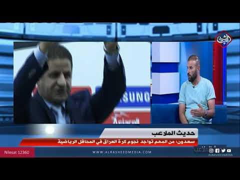 شاهد بالفيديو.. سعدون: من المهم تواجد نجوم كرة العراق في المحافل الرياضية