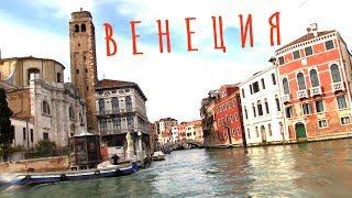 Венеция/Venezia. Город, который уходит под воду / Тише Дальше