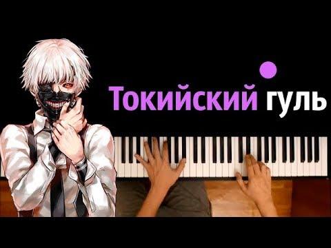 "Токийский гуль (опенинг ""Unravel"") feat. Jackie-O ● караоке | PIANO_KARAOKE ● ᴴᴰ + НОТЫ & MIDI"