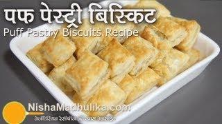 Puff Pastry Biscuits recipe – Khari Biscuit