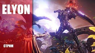 У MMORPG Elyon более 10 000 игроков одновременно в Steam, но плохие отзывы