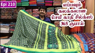 Semi Khadi Silks New Collections @ Just 365 Rs | Chithraas Valasaravakkam Semi Khadi Sarees