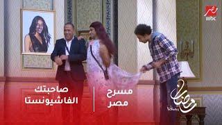 مسرح مصر - صاحبتك الفاشونيستا ... منشن ليها وأذكري الشبه بينها وبين حمدي الميرغني   Kholo.pk