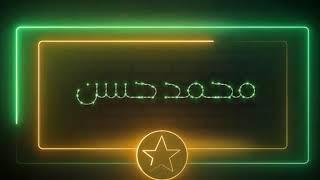 تحميل اغاني الاغنية دى هتخليك مبسوط .. صاروخ فورتيكة غناء احمد عامر و محمد حسن MP3