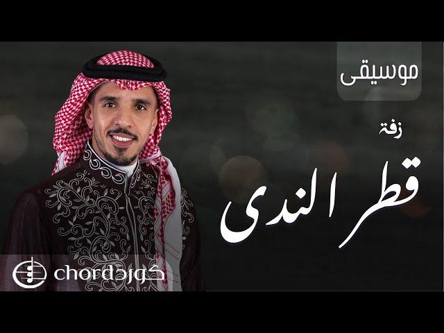 زفة قطر الندى نسخة موسيقى متجر كورد استديو