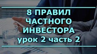 2 й Урок, 2 я Часть, 8 Правил Частного Инвестора mp4 Low