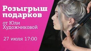 Подарки для парикмахеров от Юли Художниковой