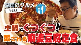 【湖国のグルメ】湖南飯店【地元で愛される麻婆豆腐】