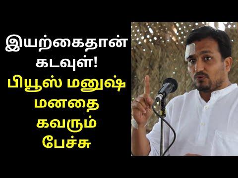 Piyush Manush Latest Recent Speech Video on Nammalvar and Modi Bjp 2021