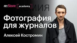 Алексей Костромин: фотография для глянцевых журналов