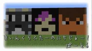 【Minecraft】マインクラフターの日常!part6【コラボ実況】