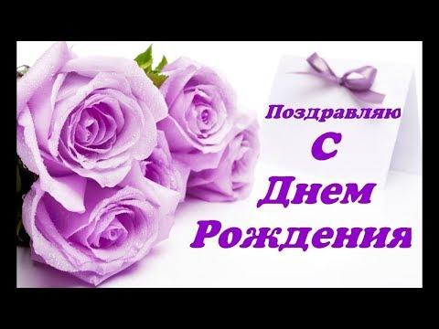 С Днём Рождения Надежда. Поздравления для Надежды.