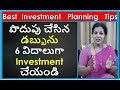 """""""6 Types of Best Investment Planning Tips"""" - A Money Management Talk for Everyone"""