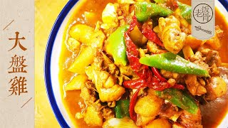 【Big Plate Chicken】One of the Most Popular Chicken Dishes in China|Laofangu