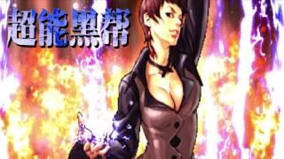 Supernaturals Gangster - 03 (Español) [Flash Animation]