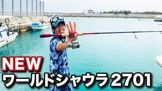 Shimano world shaula 2701ff 2
