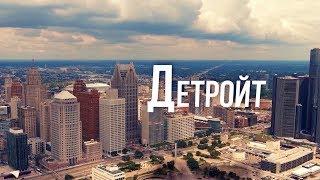 Детройт, Мичиган | АМЕРИКА. БОЛЬШОЕ ПУТЕШЕСТВИЕ | №8