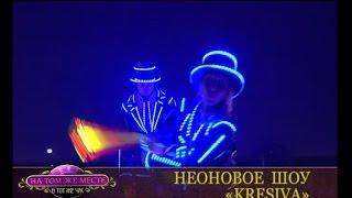 неоновое светодиодное шоу 2 артиста