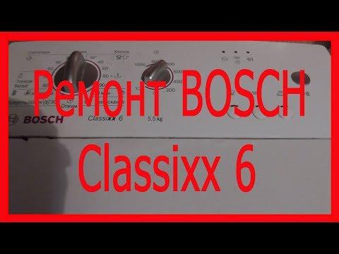 Ремонт BOSCH Classixx 6