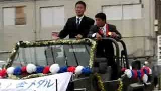 松田丈志選手銅メダル&内柴正人選手金メダル祝パレード№1