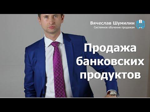 Продажа банковских продуктов и услуг