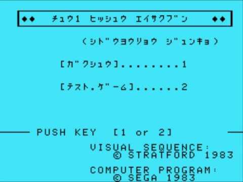 Chuugaku Hisshuu Eisakubun Chuugaku 1-Nen  - Sega SC-3000