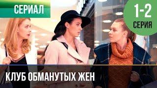 ▶️ Клуб обманутых жен 1 серия, 2 серия | 2018 / Мелодрама / Сериал